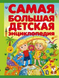 Ликсо, Вячеслав  - Самая большая детская энциклопедия