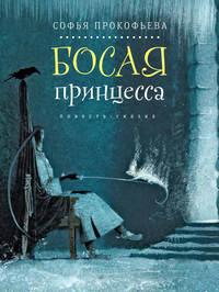 Прокофьева, Софья  - Босая принцесса
