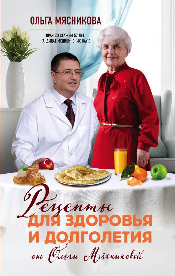 Ольга Мясникова Рецепты для здоровья и долголетия от Ольги Мясниковой
