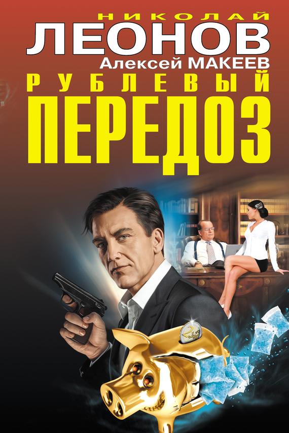 Николай Леонов, Алексей Макеев - Рублевый передоз