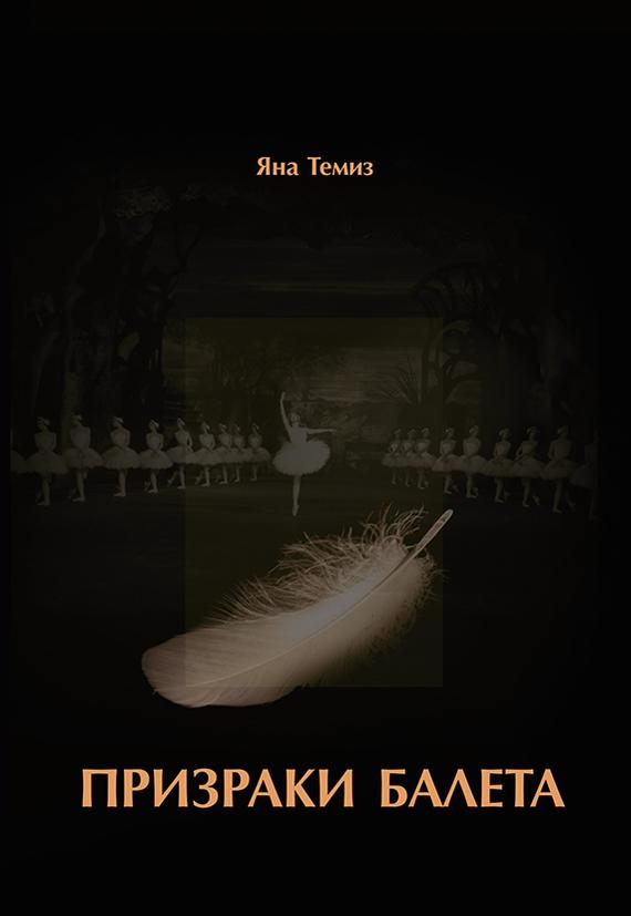 Обложка книги Призраки балета, автор Темиз, Яна