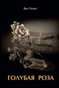 Темиз, Яна  - Голубая роза