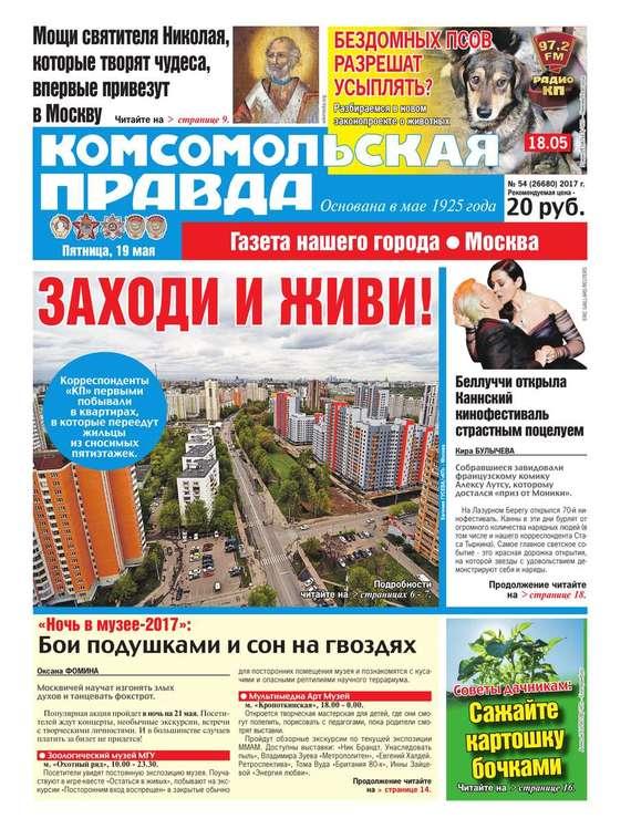 Комсомольская Правда. Москва 54-2017 от ЛитРес