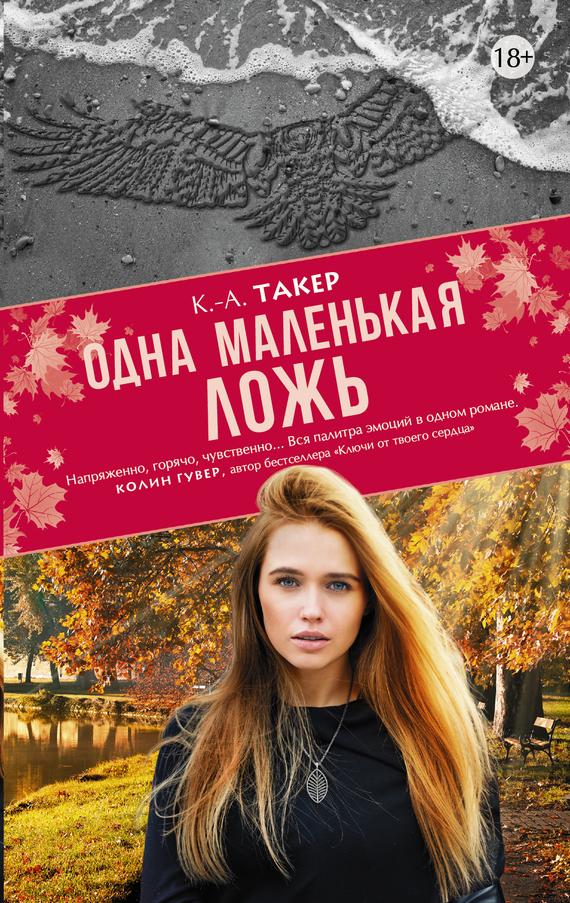 Обложка книги Одна маленькая ложь, автор Такер, К.-А.