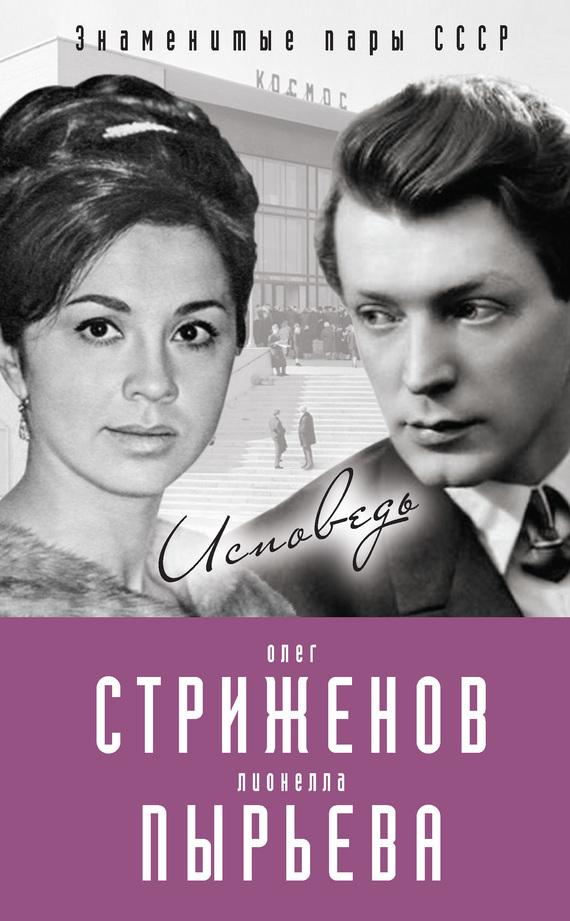 Олег Стриженов бесплатно
