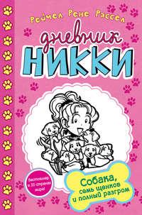 Рассел, Рейчел  - Собака, семь щенков и полный разгром