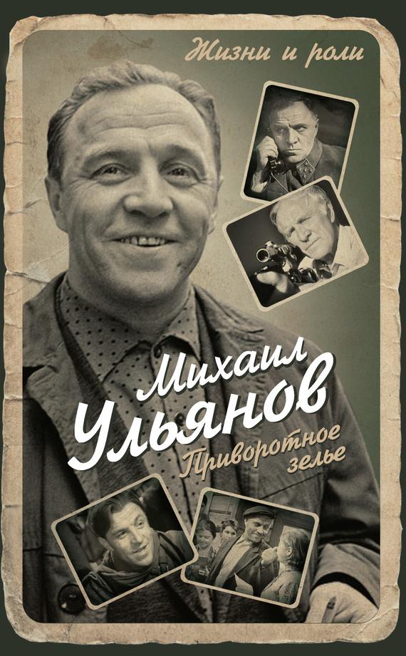 Михаил Ульянов Приворотное зелье