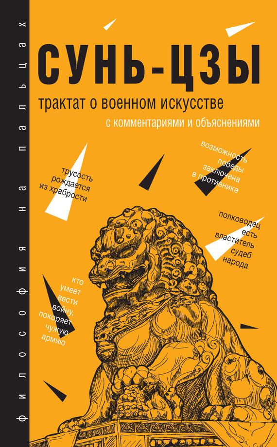 Сунь-цзы - Трактат о военном искусстве. С комментариями и объяснениями