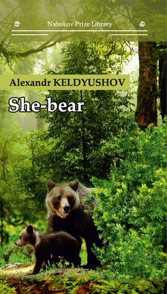 Alexandr Keldyushov She-bear the bear and the dragon
