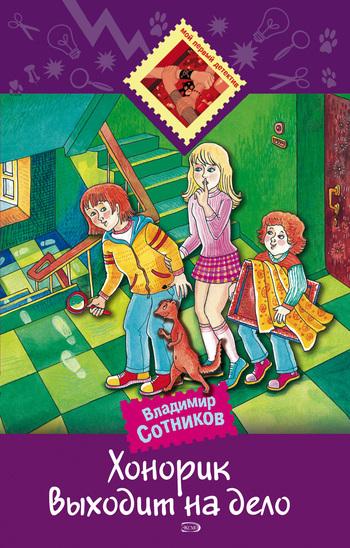 захватывающий сюжет в книге Владимир Сотников