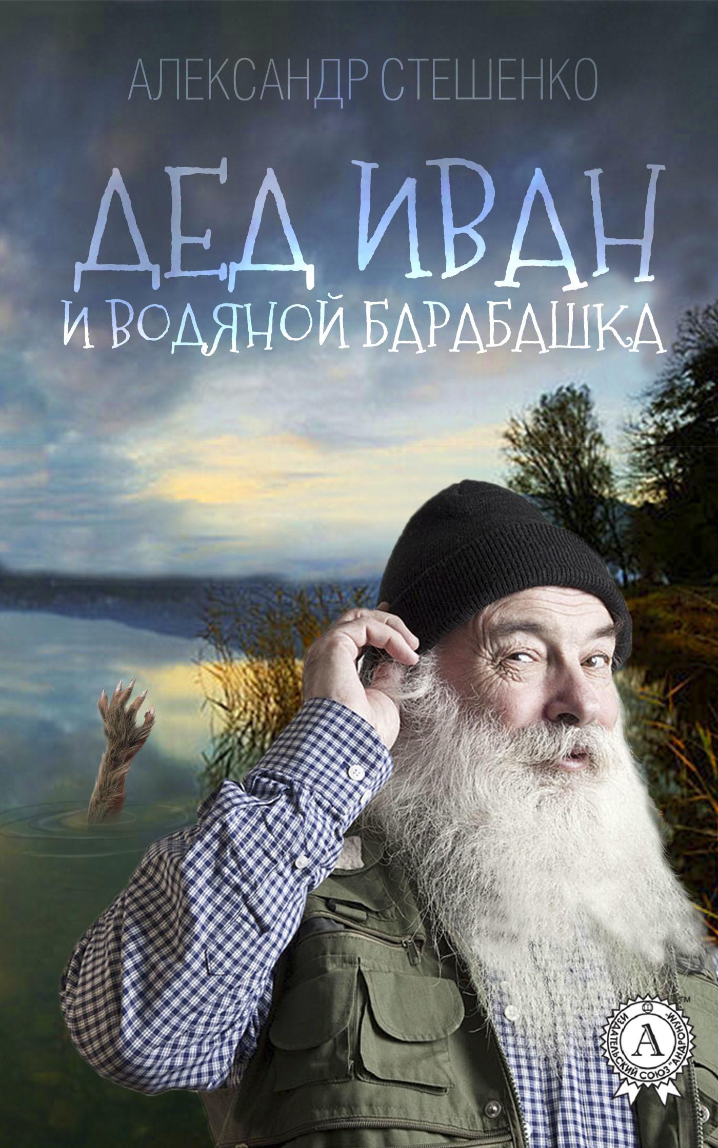 Дед Иван и водяной барабашка от ЛитРес