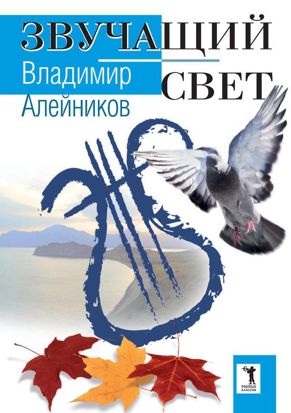 Владимир Алейников бесплатно