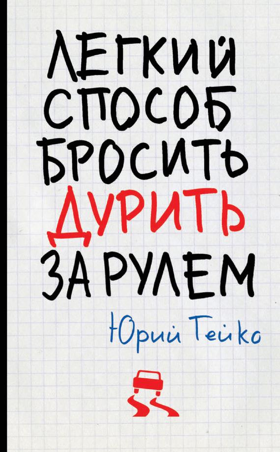 Юрий Васильевич Гейко бесплатно