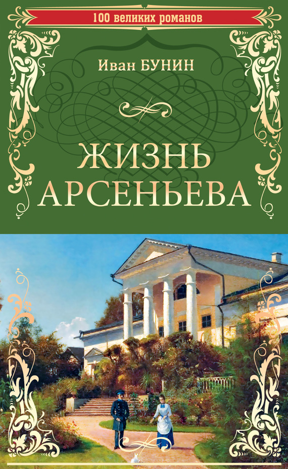 Иван Бунин Жизнь Арсеньева бунин и жизнь арсеньева окаянные дни…