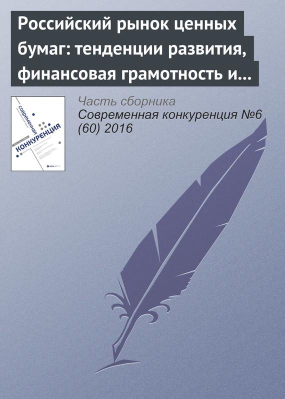Х. Х. Прозоров Российский рынок ценных бумаг: тенденции развития, финансовая грамотность и защита частных инвесторов