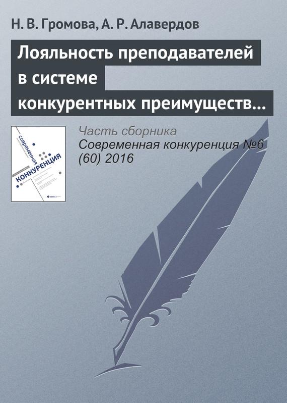 Н. В. Громова. Лояльность преподавателей в системе конкурентных преимуществ и недостатков современного университета