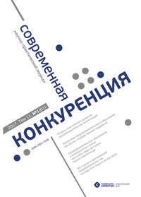 Отсутствует - Современная конкуренция №1 (61) 2017