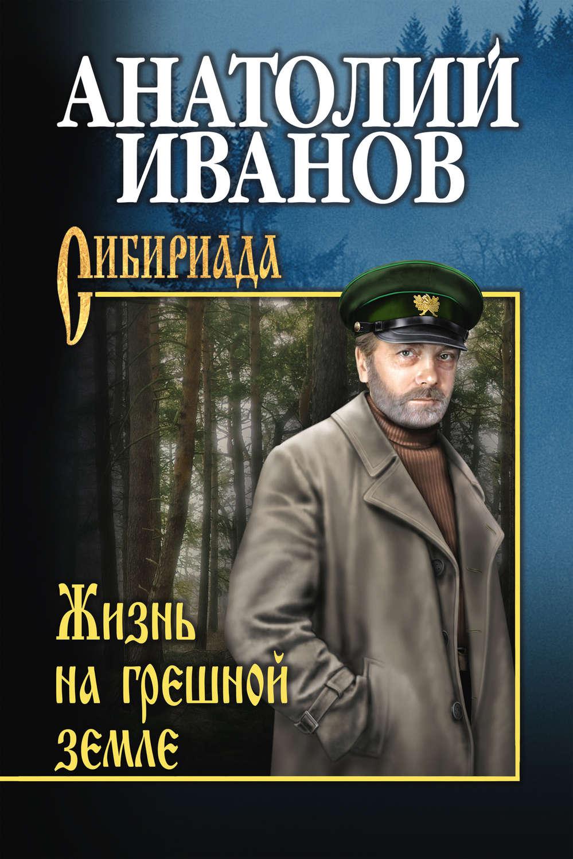 Анатолий иванов вражда скачать книгу бесплатно txt