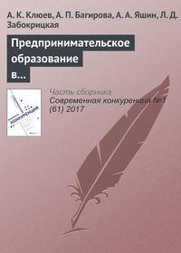 Клюев, А. К.  - Предпринимательское образование в университетах страны: масштабы, виды программ, баланс компетенций