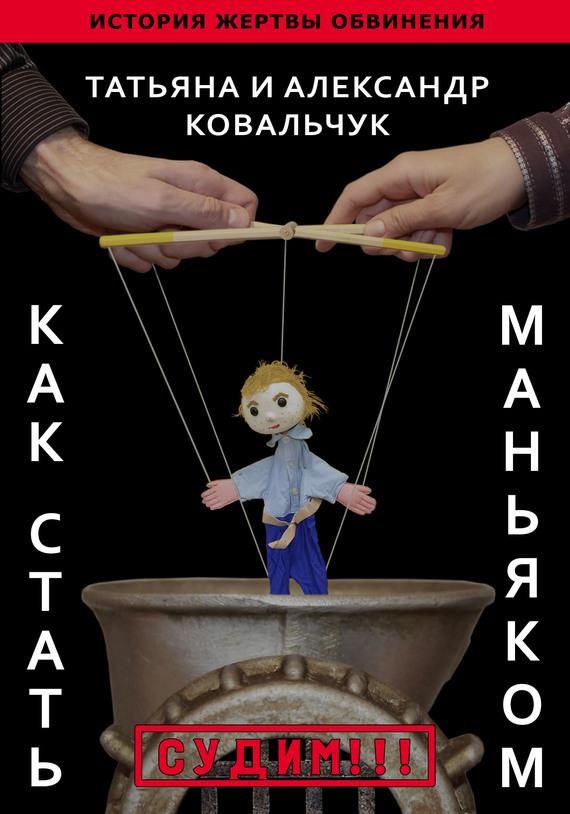 Обложка книги Как стать маньяком. История жертвы обвинения, автор Ковальчук, Александр и Татьяна