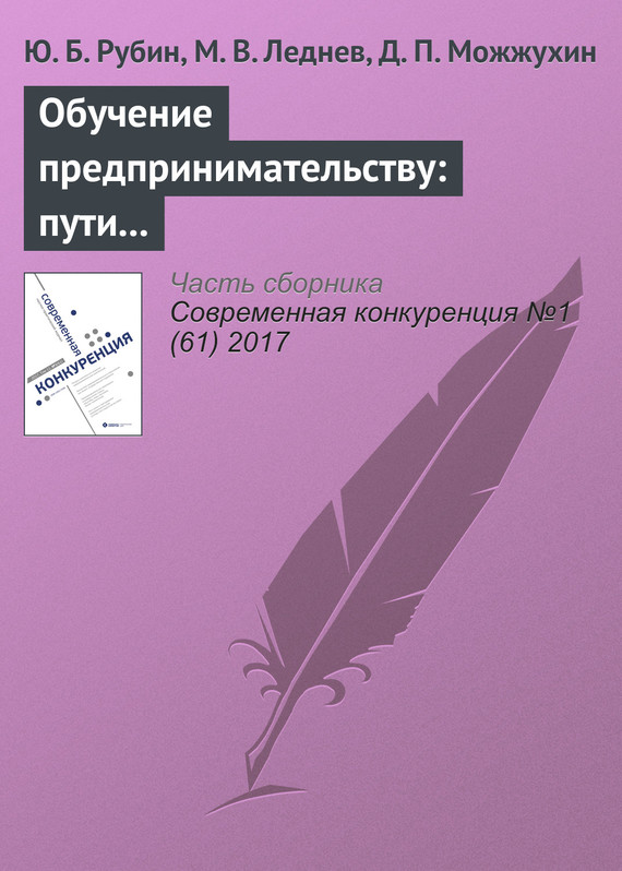 Скачать Обучение предпринимательству: пути укоренения в вузовском сегменте российского образования быстро
