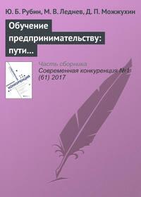 Рубин, Ю. Б.  - Обучение предпринимательству: пути укоренения в вузовском сегменте российского образования