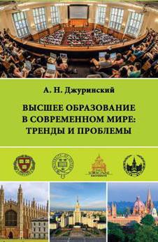 А. Н. Джуринский бесплатно