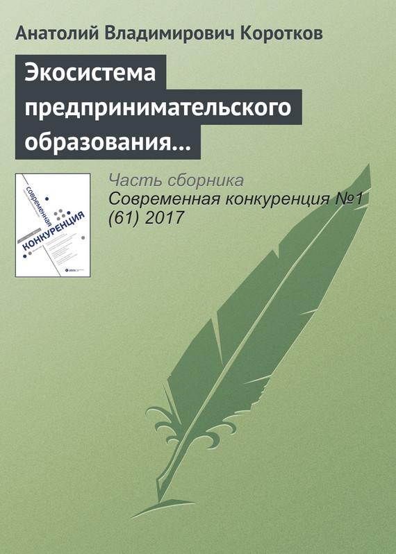 Обложка книги Экосистема предпринимательского образования как объект государственной поддержки, автор Коротков, А. В.