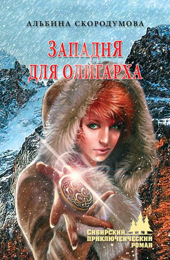 Альбина Скородумова бесплатно