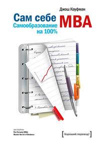 Кауфман, Джош  - Сам себе MBA. Самообразование на 100%