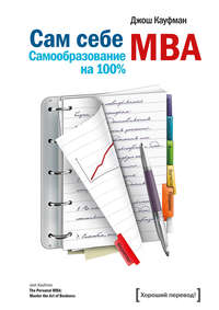 - Сам себе MBA. Самообразование на 100%