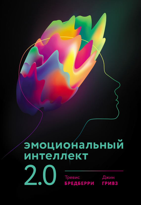 Джин Гривз Эмоциональный интеллект 2.0