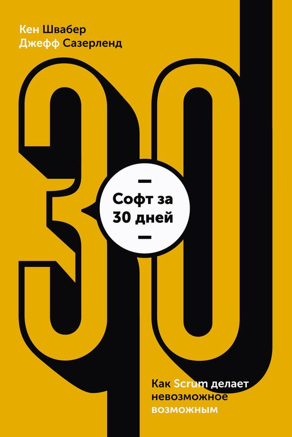 Обложка книги Софт за 30 дней. Как Scrum делает невозможное возможным, автор Сазерленд, Джефф