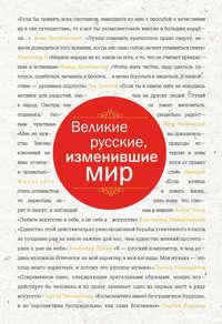 Ломакина, Ирина  - Великие русские, изменившие мир