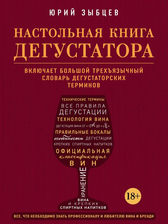 Юрий Зыбцев бесплатно
