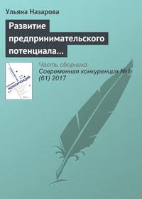 Назарова, Ульяна  - Развитие предпринимательского потенциала региона: механизм формирования экосистемы
