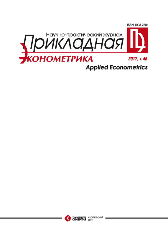 Отсутствует Прикладная эконометрика №1 (45) 2017 как подписаться или купить журнал родноверие