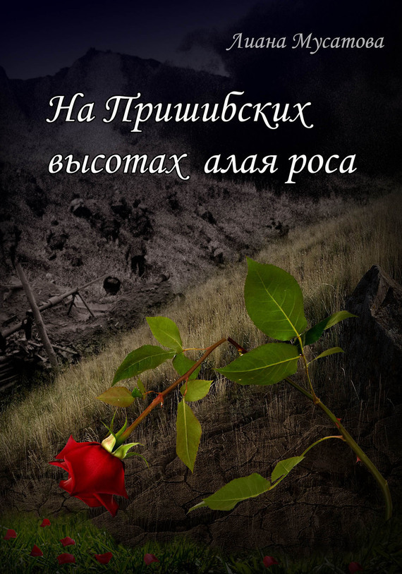 Лиана Мусатова - На Пришибских высотах алая роса