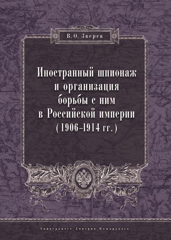 Скачать Иностранный шпионаж и организация борьбы с ним в Российской империи (1906 1914 гг.) быстро