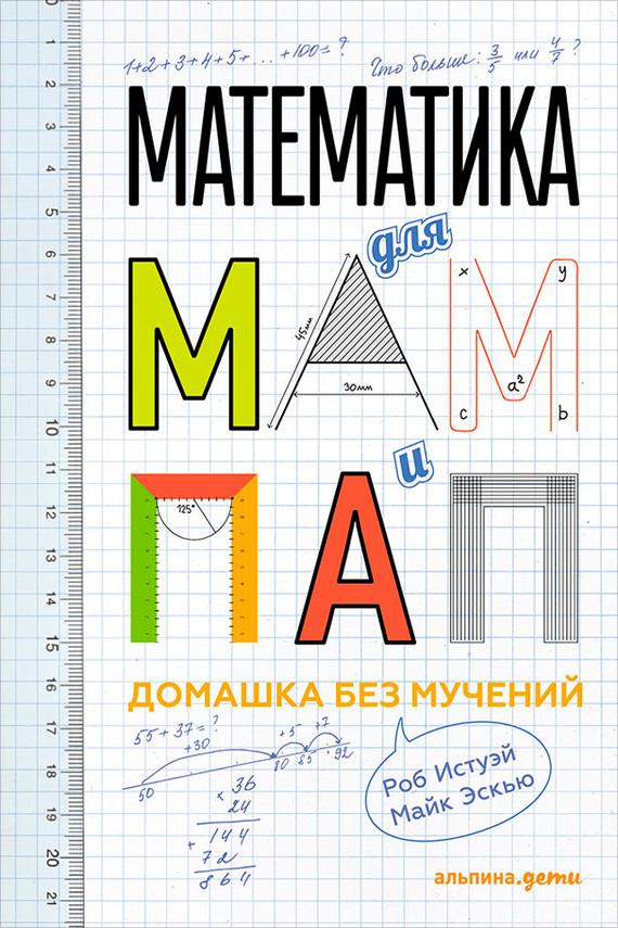 Роб Истуэй Математика для мам и пап: Домашка без мучений gav 162 в байонет