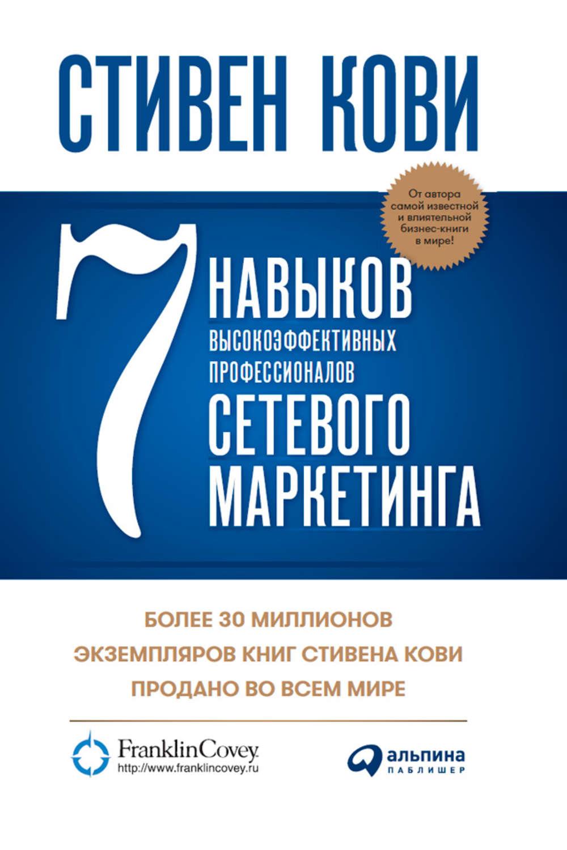 Скачать бесплатно книги сетевого маркетинга