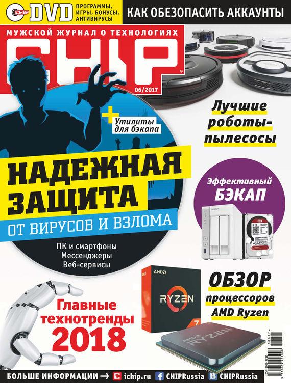 ИД «Бурда» CHIP. Журнал информационных технологий. №06/2017