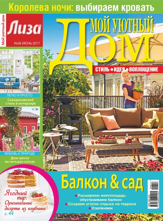ИД «Бурда» Журнал «Лиза. Мой уютный дом» №06/2017 ид бурда журнал лиза мой уютный дом 06 2015