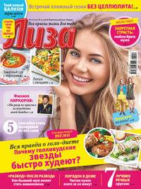 - Журнал «Лиза» №20/2017