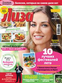 «Бурда», ИД  - Журнал «Лиза» №21/2017