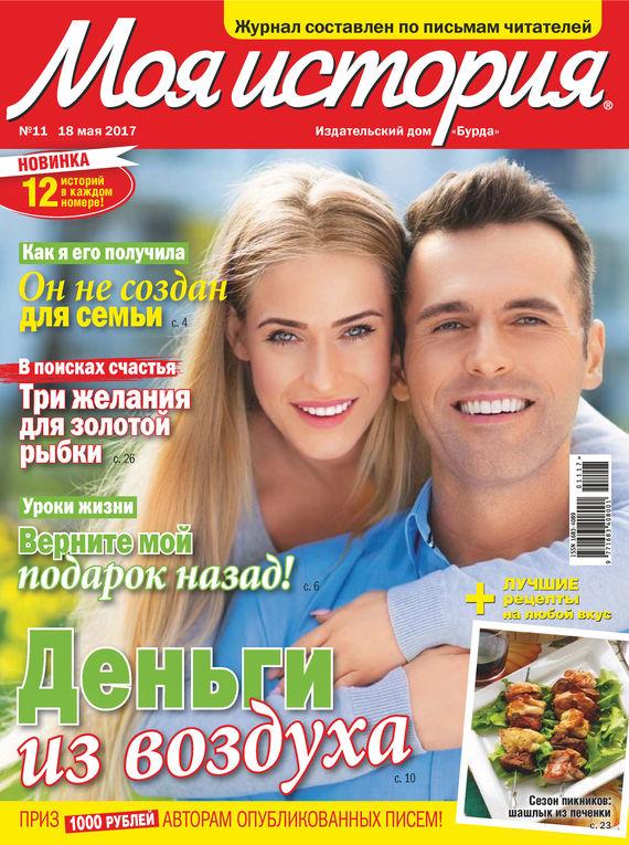 ИД «Бурда» Журнал «Моя история» №11/2017 ид бурда журнал новый дом 06 2015