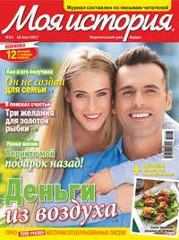- Журнал «Моя история» №11/2017