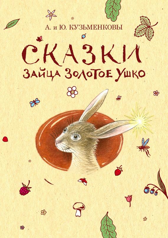 Андрей Кузьменков Сказки зайца Золотое Ушко