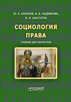Валентина Надвикова, Владимир Шкатулла - Социология права