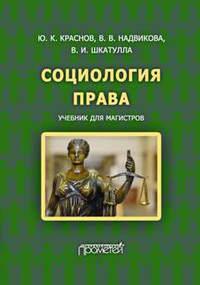 Шкатулла, В. И.  - Социология права